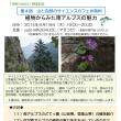 9/18長野市山のサイエンスカフェがあります
