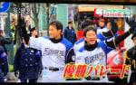 おめでとう日本一 北海道日本ハムファイターズ パレード 2016.11.20