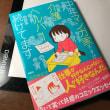 吉田美紀子先生 最新単行本