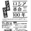 ロシア革命100年記念講演シンポジウム