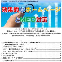 小売店等の来店型店舗の集客に有効なMEO(地図上位)