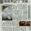 #akahata 自衛隊明記で突破 「攻撃的」兵器の「制約/緊張激化の悪循環に 巡行ミサイル・空母も 安倍9条改憲 日本になにをもたらすか・・今日の赤旗記事