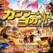最新の映画情報 特別一気、配信中-12/16-A