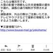 2018・1・22 とうとう横浜市から防災メールだぁ(^^;
