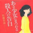 読 「ある少女にまつわる殺人の告白」 佐藤 青南