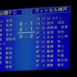 『 惜しまれた天皇杯:4回戦 』