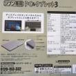 ドンキホーテの「ジブン専用 PC & タブレット 3」をゲット