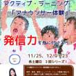 11月25日~アナウンサー体験講座 足立区竹ノ塚