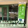 福岡 TOTOリフォームのホームページ「あんしんリモデル」がリニューアルしました!博多の建築士三兄弟