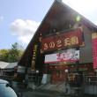 北海道ニセコ ロングステイ その4(ニセコミルク工房周辺散策)