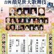 平成29年(2017)11月 歌舞伎座 吉例顔見世大歌舞伎