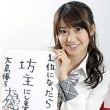 AKB総選挙1位の大島優子が明日髪の毛を全部剃ってしまうらしい?