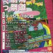 本日から!第27回北海道演劇祭 in えべつ開催のご案内!