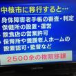 福井市の中核市移行は市民にプラスか