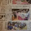 新聞に掲載いただきました。