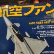 今回も購読雑誌の「航空ファン」と、珍しく、Numberも~合わせての巻!