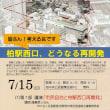 どうなる 柏駅西口再開発 7/15(日)講演と意見交換会のご案内