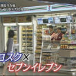 CONVENIENCE STORES GO HYBRIDコンビニ集客にあの手この手