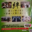東日本大震災から7年、自衛隊募集の広告到着
