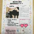 東日本大震災・福島応援コンサート
