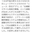 ウッチャンも言ってるよね、『NHKなんで!』誤報はナシね。「北朝鮮ミサイル発射の模様」