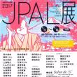 「2017 JPAL展」