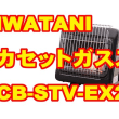IWATANIのカセットストーブ CB STV EX2 のテストをしてみました。