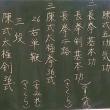 2017年12月10日(日)宝塚教室