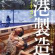 「メイド・イン・ホンコン」(97・香港 )75点