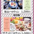 1階 御食事処 みつぎ  10月からハロウィンフェア開催!!