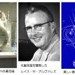 第68回ノーベル物理学賞 ルイス・ウォルター・アルヴァレズ「水素泡箱による素粒子の共鳴状態に関する研究」