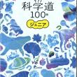 「サンゴの海」が「科学道100冊ジュニア」に選ばれました。