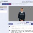 手話で日本国憲法(全国手話研修センター)