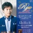 バラダンとのコラボ*Ryu X'masディナーショー2017* ご案内♪&Ryuさん情報~