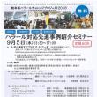 岐阜県ハラールチャレンジプロジェクト2018の報告