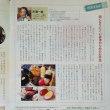 9/14「レレデビー一致のcooking music」