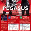 10月28日恵比寿でコンサート
