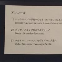 2年ぶりのゲーラ先生のピアノリサイタル♪ 素晴らしかった〜!