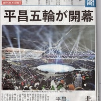 ゼロ磁場 西日本一 氣パワー開運引き寄せスポット 冬のオリンピック開幕(2月10日)