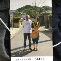 松下とも子写真展 『ALIVE』