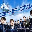 【ドラマ】 『コード・ブルー 』2ndシーズン 第1話~第11話