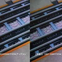 SONY 4k UHD BDプレーヤー UBP-X800 画質鑑賞編