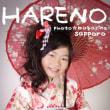 『卒業写真』 札幌格安写真館フォトスタジオ・ハレノヒ