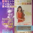 新潟セントラルフィルハーモニー管弦楽団 第4回演奏会