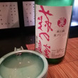 [酒肴・茶]萩の鶴 裏ブレンド(と、ちょっとだけ玉-gyoku-のお話し。)