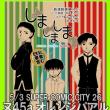 【同人告知】5/3 SUPER COMIC CITY 26 おしながき