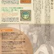 インドの吟遊詩人パルバティ・バウル来日ツアー!4/1より予約受付開始!
