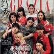 涼太『红秀GRAZIA』カバーモデルおめでとう♪( ´▽`)