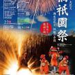 祇園の花火とライブ