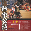 宮乃木神楽団結成20周年記念神楽公演!間近に迫る!